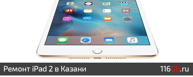 Ремонт iPad 2 в Казани