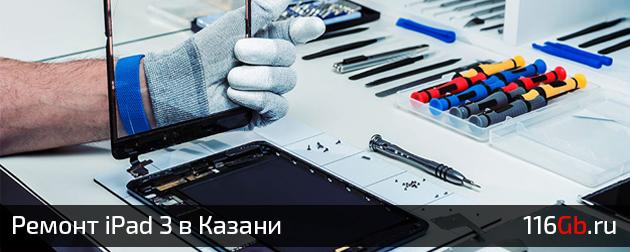 Ремонт iPad 3 в Казани