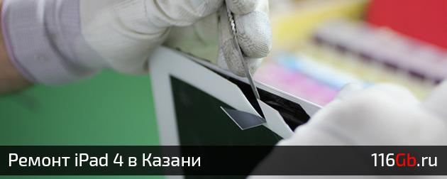 Ремонт iPad 4 в Казани