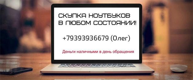 Скупка ноутбуков и компьютеров в Казани