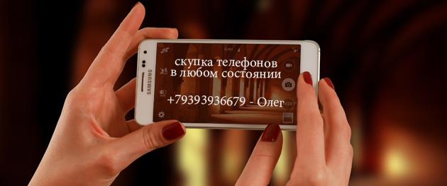 Скупка телефонов на запчасти в Казани